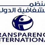 المملكة تتقدم خمسة مراكز في مؤشر مدركات الفساد وفقاً للمؤشر الدولي لمنظمة الشفافية الدولية