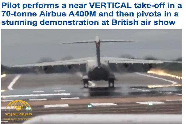 شاهد.. لحظة غريبة  لإقلاع طائرة عسكرية أمريكية ضخمة