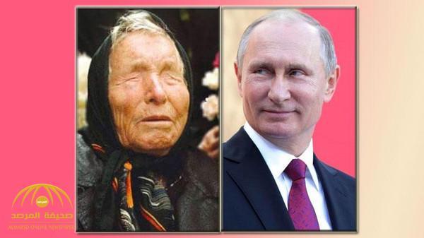 بعد الأزمة الدبلوماسية مع بريطانيا وخوضه للانتخابات.. هذه توقعات العرافة العمياء عن مستقبل بوتين؟