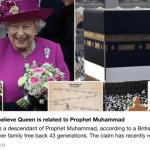 """هل تنحدر ملكة بريطانيا  """"إليزابيث الثانية""""  من سلالة النبي محمد ؟"""