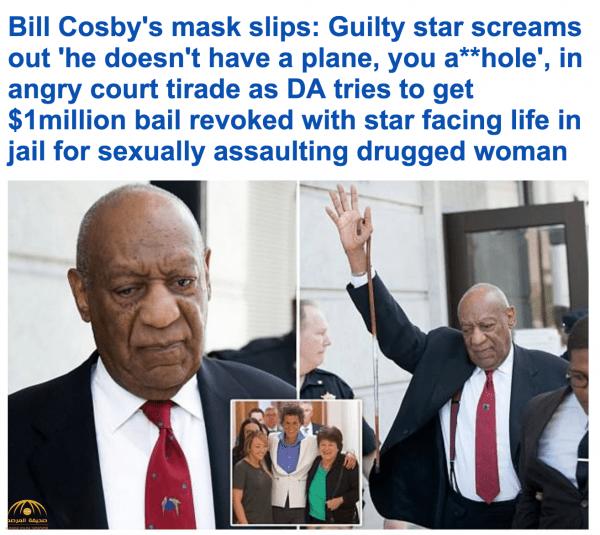 """إدانة الممثل  الأمريكي """"بيل كوسبي"""" بالاعتداء الجنسي"""
