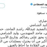 القحطاني ينشر فيديو لأوبريت سيرة آل سعود ويعلق: تاريخ الأسرة المالكة أكبر من اختزاله بمجلدات من القصائد