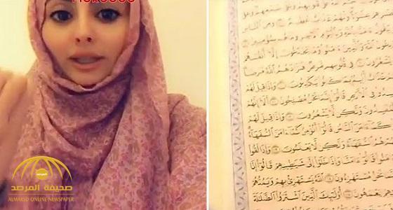 بالفيديو : مريم حسين لا أستطيع قراءة سورة البقرة لأن الشيطان يمنعني!