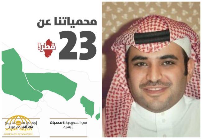 سعود القحطاني: محمياتنا عن 23 قطر