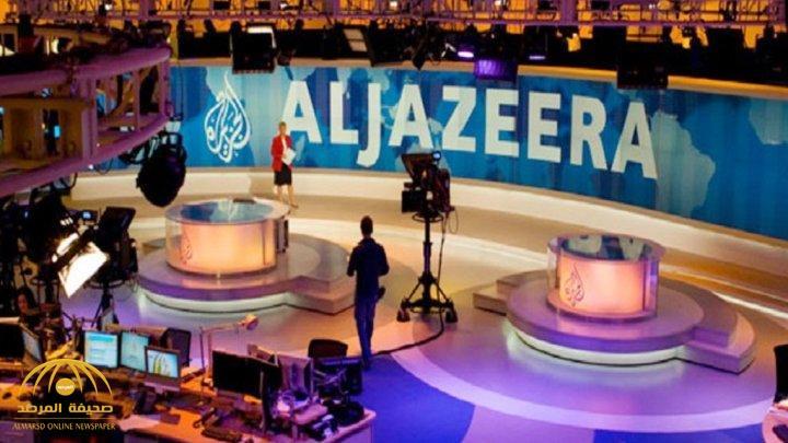قناة الجزيرة القطرية تتخلص من الموظفين بشكل غير مسبوق
