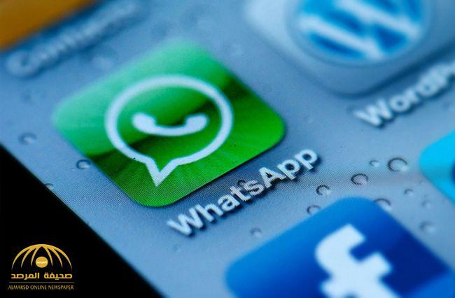 """تحديثات جديدة في """"واتسآب"""" .. الكشف عن أنواع الأنظمة المتوافقة"""