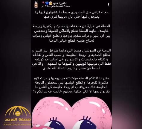 الفاشينيستا الكويتية الدكتورة خلود تشتم مي العيدان وتصفها