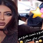 شاهد: فنانة خليجية شهيرة تبدل ملابسها داخل سيارتها!