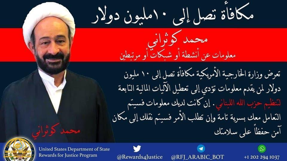 """وصفته بـ """"الإرهابي العالمي"""".. أمريكا تعلن عن مكافأة ضخمة مقابل """"معلومات"""" عن قائد بحزب الله العراقي !"""