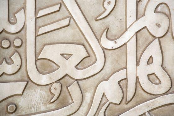 Le Coran dans le marbre