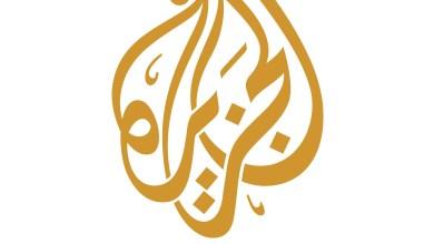 Photo of مذيعة في قناة الجزيرة تترك العمل بشكل مفاجيء وتنشر تغريدة الاستقالة