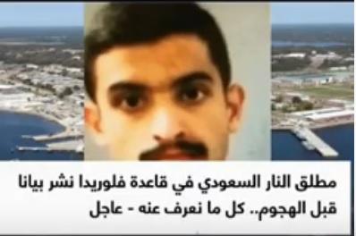 Photo of آخر رسالة للطالب السعودي تكشف لماذا نفذ مجزرة بحق الجنود الأمريكيين ..