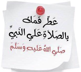 فضل الصلاة على النبي صلى الله عليه وسلم مجلة القمة