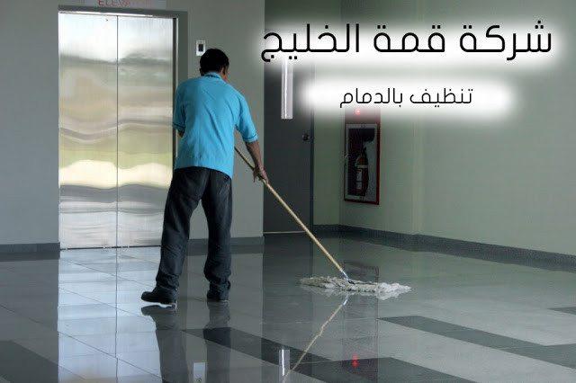 شركة تنظيف بالدمام 0567600026