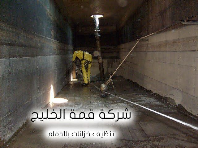 شركة تنظيف خزانات بالدمام 0567600026