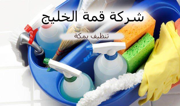 شركة تنظيف بمكة 0500031519