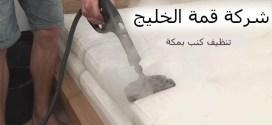شركة تنظيف كنب بمكة