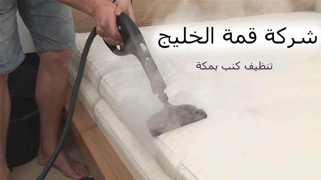 شركة تنظيف كنب بمكة 0500031519