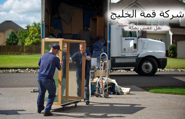شركة نقل عفش بمكة 0500031519