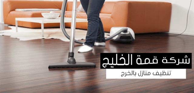شركة تنظيف منازل بالخرج 0501515313