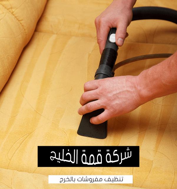 شركة تنظيف مفروشات بالخرج 0559154469