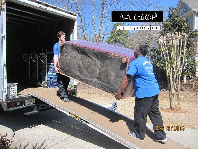 شركة نقل عفش بالخرج 0559154469