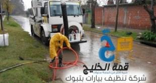 شركات تنظيف بيارات بتبوك