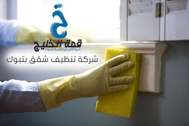 شركة تنظيف شقق بتبوك 0501515313