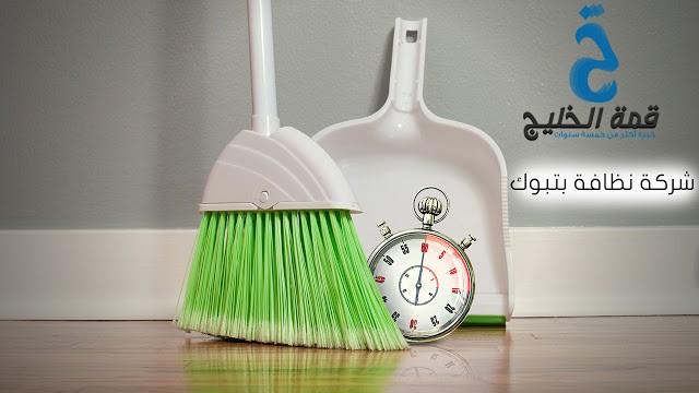 شركة نظافة بتبوك 0501515313