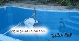 شركة تنظيف مسابح بتبوك 0501515313
