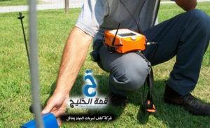 شركة كشف تسربات المياه بحائل 0533942974