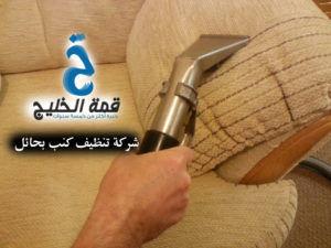 شركة تنظيف كنب بحائل 0533942974