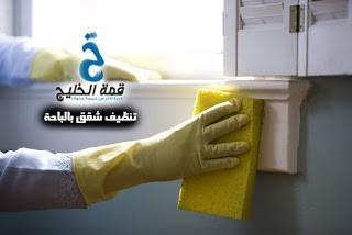 شركة تنظيف شقق بالباحة 0532938901