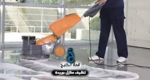 شركات تنظيف منازل ببريدة