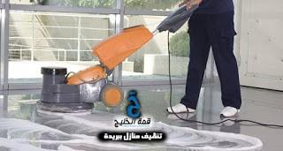 شركة تنظيف منازل ببريدة 0533942974