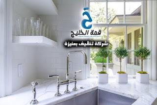 شركة تنظيف بعنيزة 0533942974