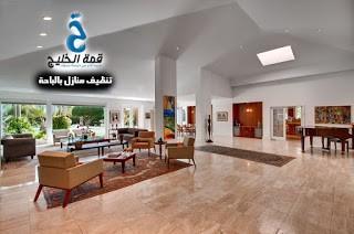 شركة تنظيف منازل بالباحة 0532938901