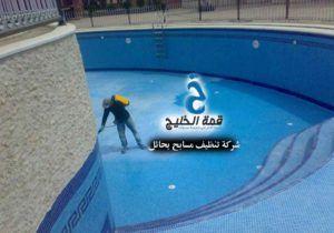 شركة تنظيف مسابح بحائل 0533942974