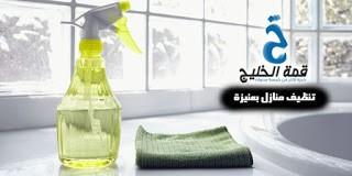 شركة تنظيف منازل بعنيزة 0533942974