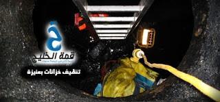 شركة تنظيف خزانات بعنيزة 0533942974