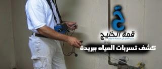 شركة كشف تسربات المياه ببريدة 0533942974