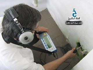 شركة كشف تسربات المياه بالباحة 0532938901