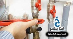 شركات كشف تسربات المياه بعنيزة