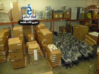 شركة تخزين اثاث بالباحة 0532938901