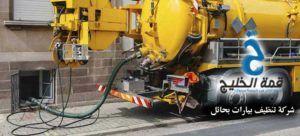 شركة تنظيف بيارات بحائل 0533942974