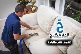 شركة تنظيف كنب بالباحة 0532938901