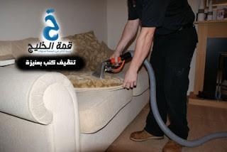 شركة تنظيف كنب بعنيزة 0533942974