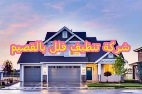 شركة تنظيف فلل بالقصيم 0533942974