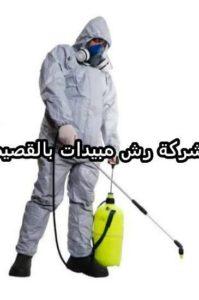 شركة رش مبيدات بالقصيم شركة رش مبيدات بالقصيم شركة رش مبيدات بالقصيم 0533942974