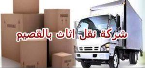 شركة نقل اثاث بالقصيم شركة نقل اثاث بالقصيم شركة نقل اثاث بالقصيم 0533942974 4